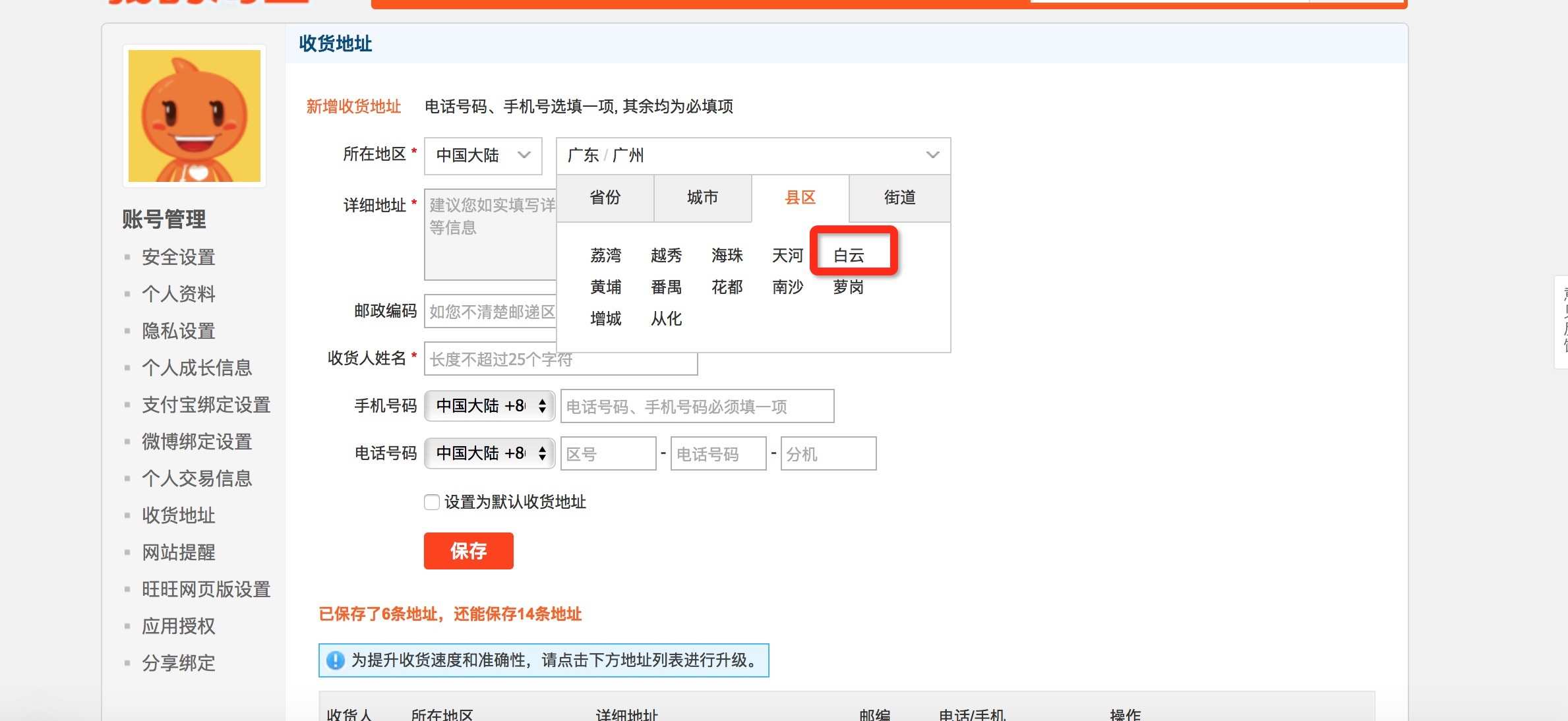 taobao address