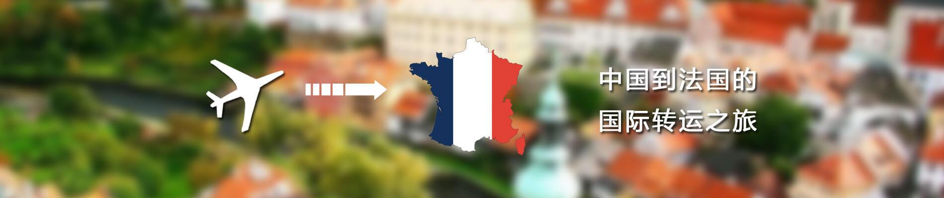 法国专题banner