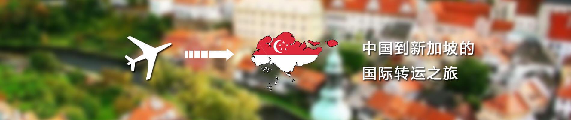 新加坡专题banner