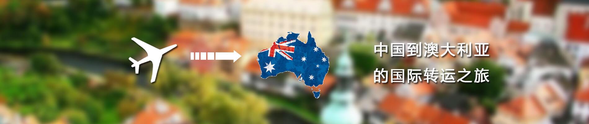 澳大利亚banner