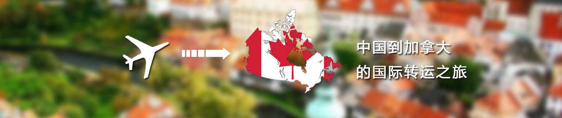 加拿大专题banner