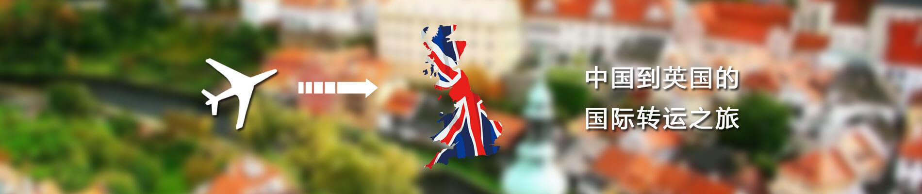 英国专题banner